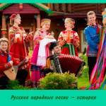 Русские народные песни – история