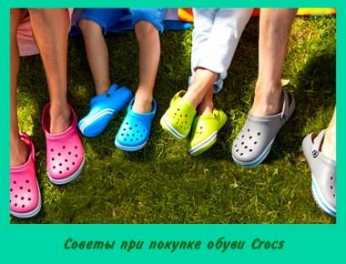 Обувь Crocs