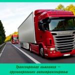 Транспортная компания – грузоперевозки автотранспортом