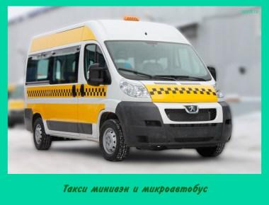 Такси минивэн и микроавтобус