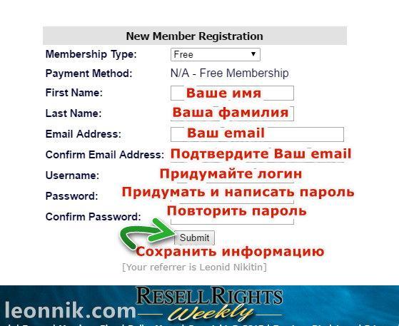 Пример заполнения формы регистрации на сайте
