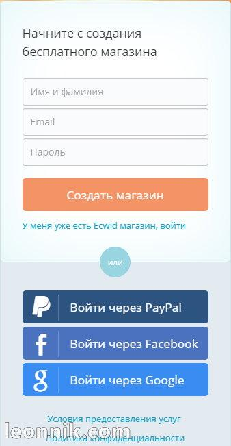 Создать интернет-магазин. Заполнить форму регистрации или зарегистрироваться с помощью социальных сетей