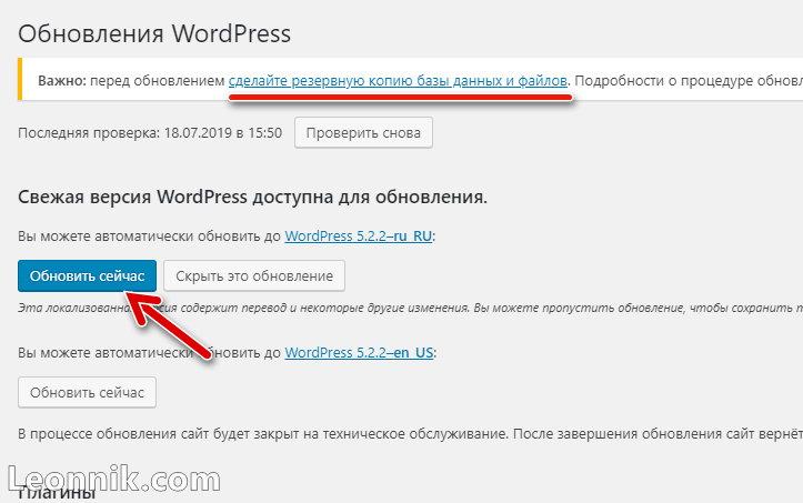 Обновление WordPress до последней версии