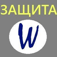 Защита от взлома WordPress простыми способами