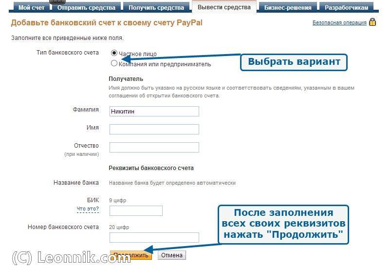 PAYPAL dobavit' schet Rossiyskogo banka 1