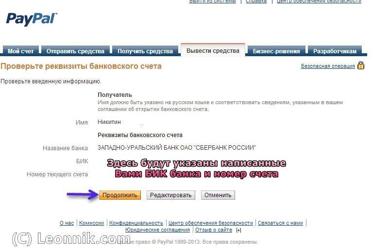 PAYPAL dobavit' schet Rossiyskogo banka 2