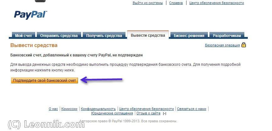 PAYPAL dobavit' schet Rossiyskogo banka 4