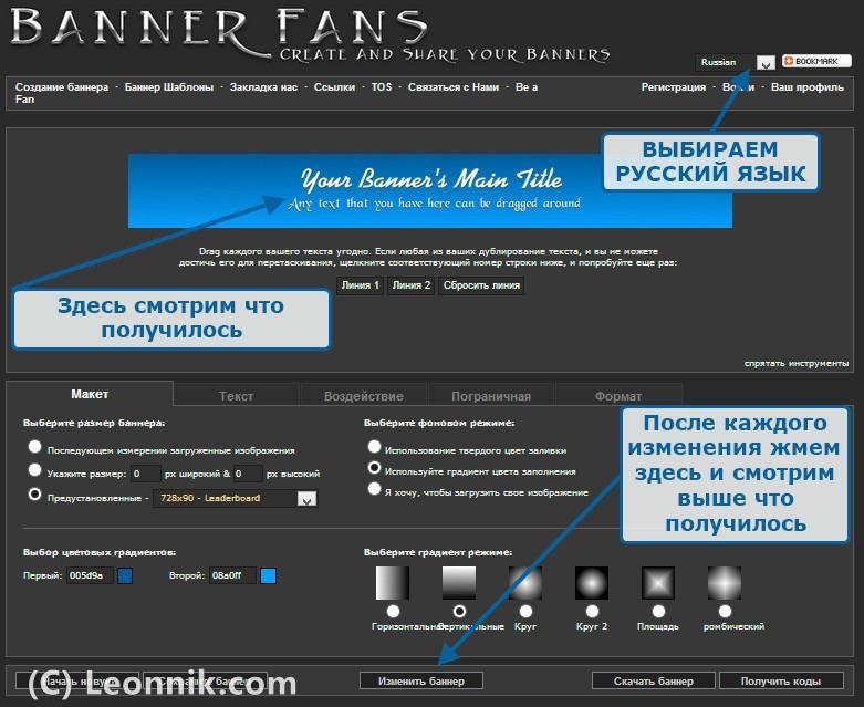Бесплатно создать баннер онлайн на русском в сервисе BannerFans, первые шаги.