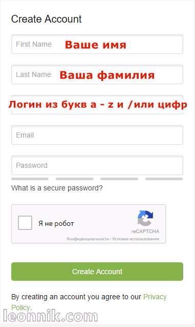 заполните регистрационную форму латинскими буквами