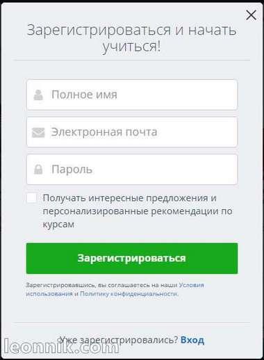 Онлайн обучение в Udemy начинается с регистрации, нужно заполнить форму