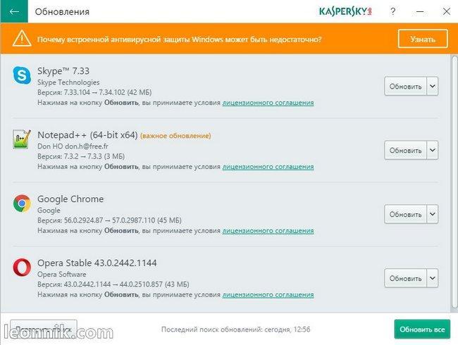 Kaspersky Software Update обновление программ