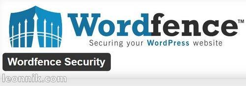 Плагины WordPress для безопасности - Wordfence Security