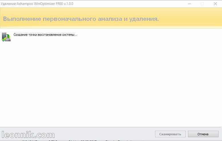 Revo Uninstaller удаление выбранной программы