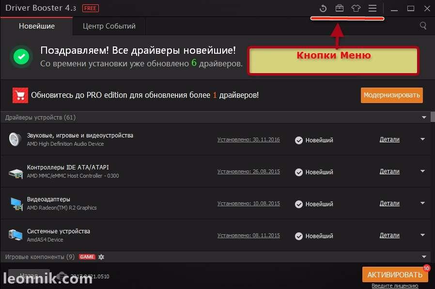Скачать Iobit Driver Booster Free на русском с официального сайта