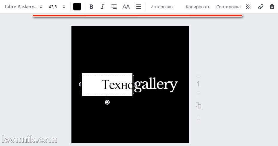 Редактирование текств в логотипе