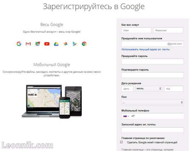 Создать аккаунт в Гугл
