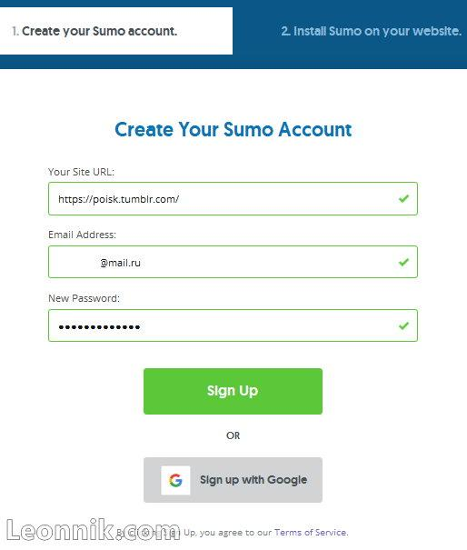Начало регистрации в сервисе Sumo