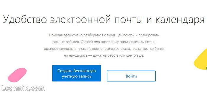 Создать бесплатную учетную запись в Outlook