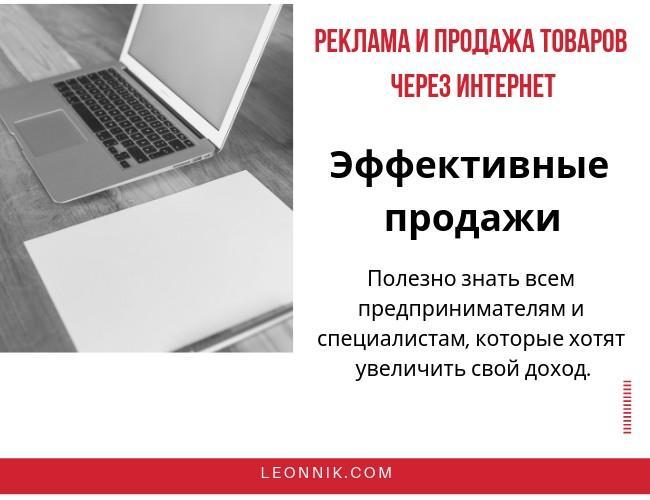 """Изображение для статьи """"Реклама и продажа товаров через интернет"""""""