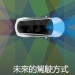 特斯拉的自動駕駛將要正式上路了?