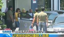 Assassinat de Kim Jong-nam: un troisième suspect a été arrêté