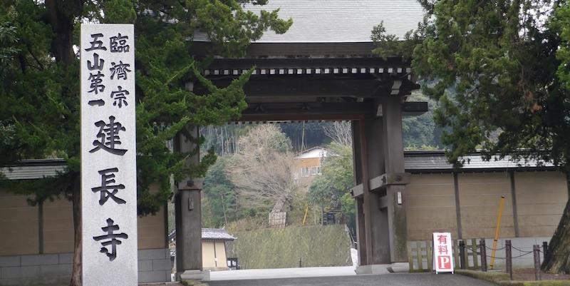 L'entrée du temple de Kenchōji à Kamakura