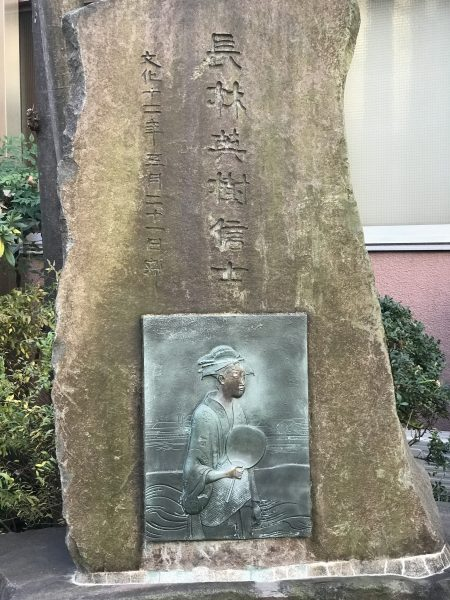 This monument was made in Bunka 12 (1815), 201 years ago