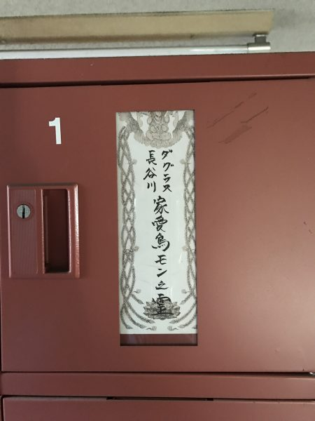 The locker where Mon's urn was kept, waiting to be picked up. Some people leave their pets there indefinitely.