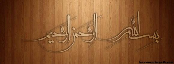 bismillah sur bois - Photo de couverture journal Facebook