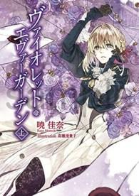Violet_Evergarden_light_novel_volume_1_cover