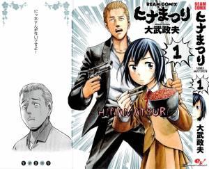 Hinamatsuri manga