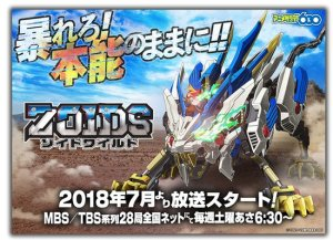 zoids-wild-poster promotionnel (1)