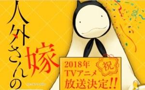 jingai-san_no_yome_adapte_en_anime