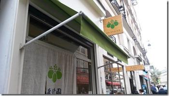 Kosyuen : Le salon de thé JAPONAIS en plein coeur de PARIS