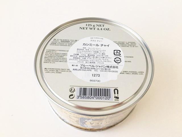 クスミティーのカシミールチャイの125g缶の裏面,KASHMIR TCHAÏ,KUSMI TEA,