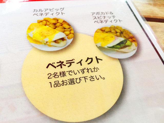 ボガーツカフェ,大阪堂島,ハワイアンコース,ベネディクトのメニュー