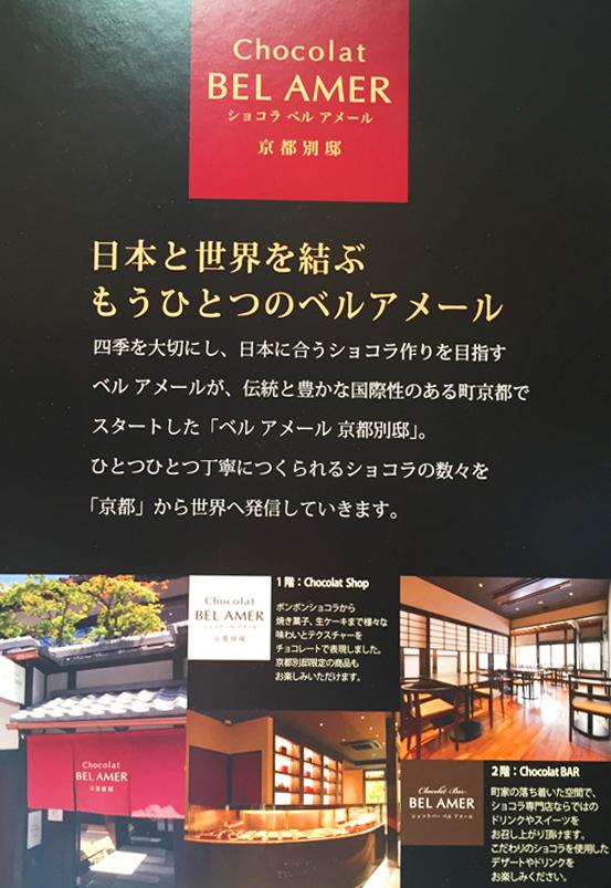 ショコラベルアメール京都別邸の説明のポスター