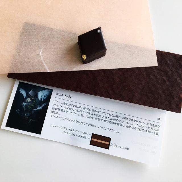 LE CHOCOLAT DE H,LE CHOCOLAT DE H,陰翳礼讃の讃のチョコレートの解説,