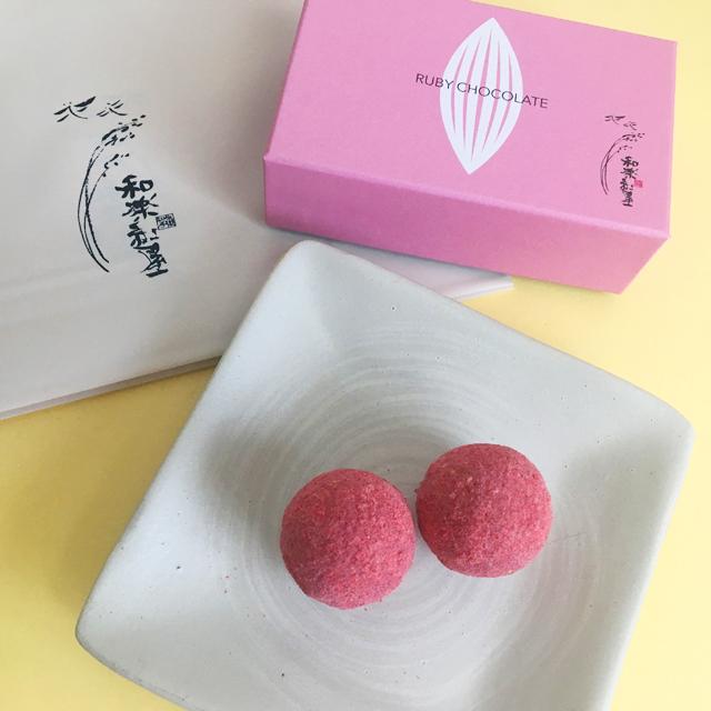 和楽紅屋,ピンク色の丸いルビーショコラトリュフ,2020,バレンタイン,ホワイトデー,