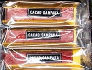 カカオ サンパカ,ケーク,和フランボワーズ,3本入,CACAO SAMPAKA,クリスマス,2020,