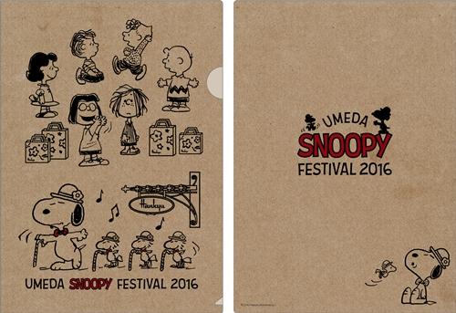 うめだスヌーピーフェスティバル2016