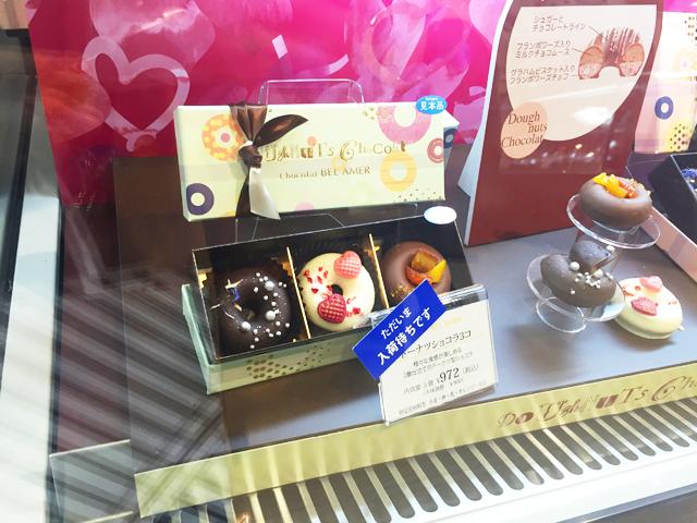 大阪タカシマヤ,バレンタイン,ベル・アメールのドーナツショコラ3コ入りが入荷待ちの状態