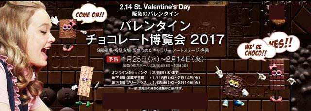 梅田阪急,バレンタインチョコレート博覧会2017