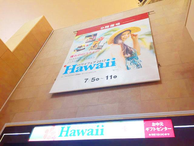 ハワイフェア2017,阪急うめだ