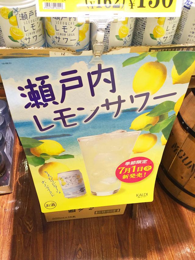 カルディの瀬戸内レモン