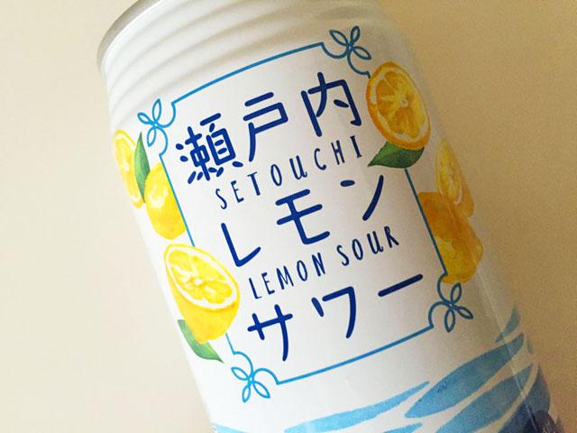 瀬戸内レモンサワー