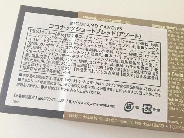 ビッグアイランド・キャンディーズ,ココナッツショートブレッド,原材料名