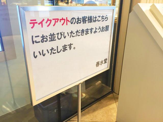 春水堂,チュンスイタン,グランフロント大阪B1,テイクアウト用の列