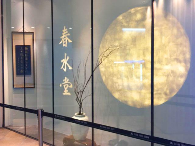 春水堂,チュンスイタン,グランフロント大阪B1,月が浮かんでいる,白いつぼに枯れ木がディスプレイ,侘びさびの佇まい