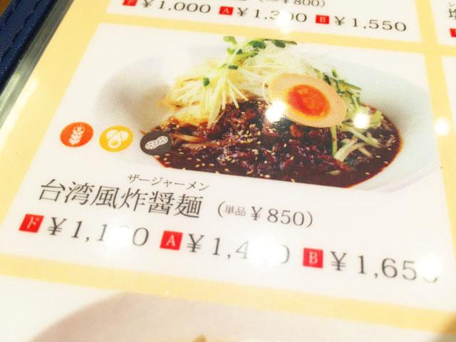 春水堂,チュンスイタン,メニュー,台湾風炸醤麺(ザージャーメン)